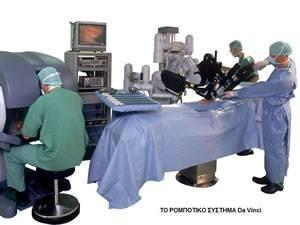 Ρομποτική Χειρουργική, το μέλλον είναι εδώ !