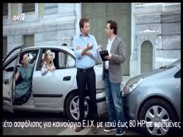 Διαφήμιση Αυτοκινήτου Εθνική Ασφαλιστική