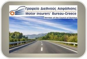 Συμβουλές για Τροχαίο Ατύχημα στην Ελλάδα με όχημα με ξένες Πινακίδες