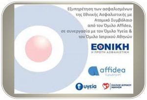 Συνεργασία της Εθνικής Ασφαλιστικής με τον Όμιλο Affidea, Υγεία & Ιατρικό Αθηνών